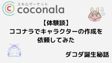 【体験談】ココナラでキャラクターの作成を依頼してみた