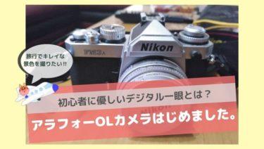 アラフォーOLカメラはじめました。初心者に優しいデジタル一眼とは?