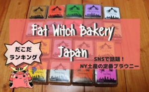fat witch bakery ブラウニー